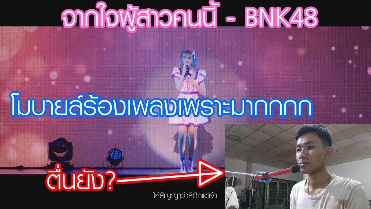 จากใจผู้สาวคนนี้ - BNK48 (Reaction)