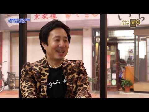 三重県旅行記 ゲスト:陶芸家 熊本栄司さん#5【第92回放送 その1】
