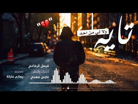 شيلة تايه ولالي من احد | فيصل الرفاعي 2019
