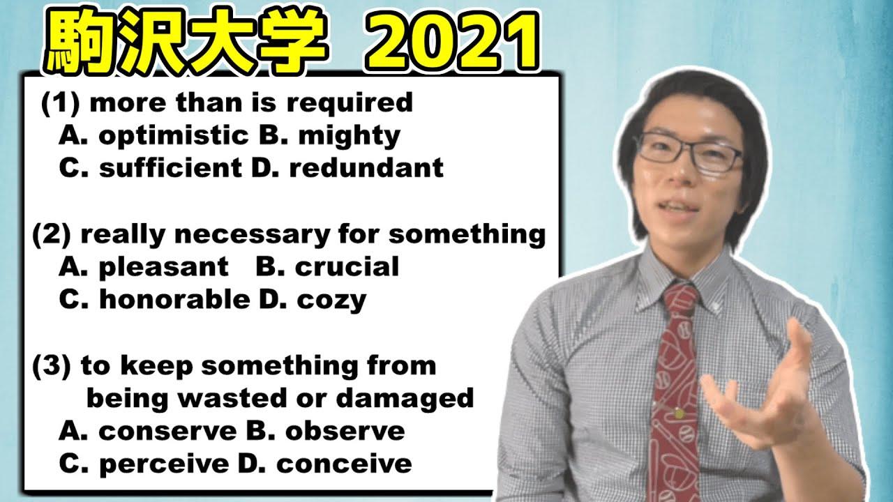 【高校英語】駒沢大学の語彙問題~2021年大問5 問題V~ #1【大学入試】
