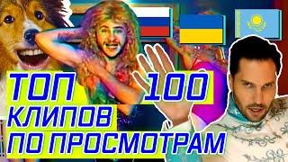 ТОП-100 КЛИПОВ ПО ПРОСМОТРАМ // ОКТЯБРЬ 2019  🇷🇺🇺🇦🇧🇾🇰🇿