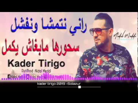 Kader Tirigo 2019 راني نتمشا ونفشل / غير جديد