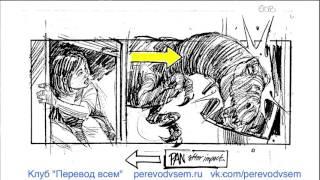 Кевин Сендзаки: Введение в раскадровку