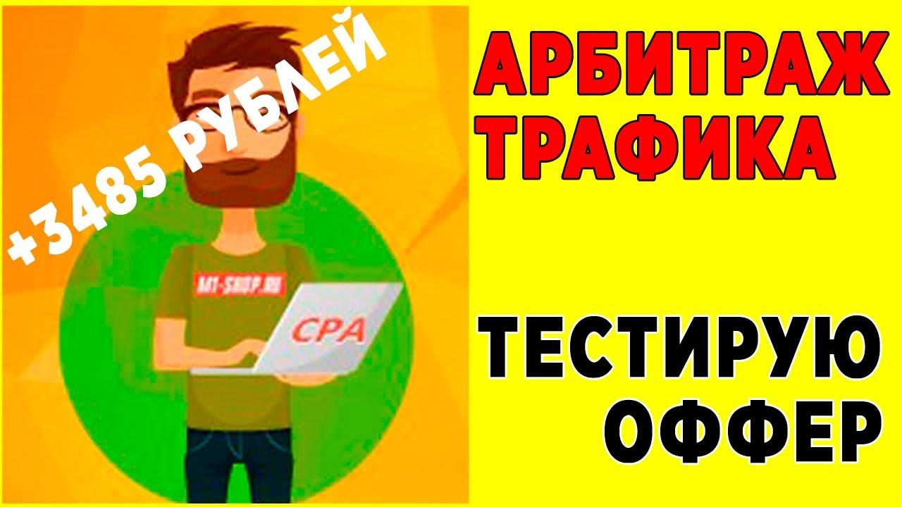 АРБИТРАЖ ТРАФИКА. Как быстро заработать. Прибыль 3485 рублей!