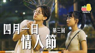 【短劇】四月一日情人節 第三回 Pomato 小薯茄