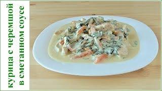 Секрет бархатного сметанного соуса и рецепт курицы с черемшой (диким чесноком)