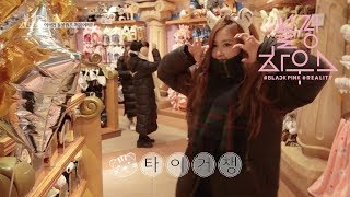 BLACKPINK - '블핑하우스 (BLACKPINK HOUSE)' EP.6-2