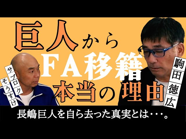 【 巨人 駒田徳広 が 横浜 ベイスターズ へ FA移籍 した本当の理由 】長嶋 巨人 を自ら去った真実とは・・・。 < 日本 プロ野球 名球会 >