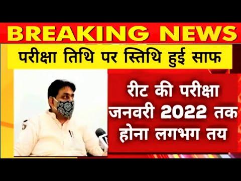 Reet News | Reet Latest News | Reet News Today | Reet Latest News Today | REET Bharti/REET Exam News