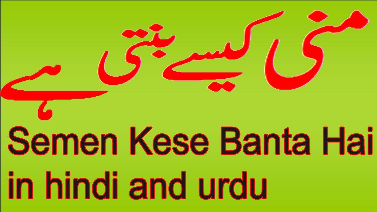 Semen health urdu hindi - YouTube