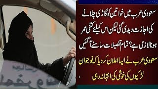 Saudi Arabia Female Driving Terms and Conditions-Hindi/Urdu Voice News