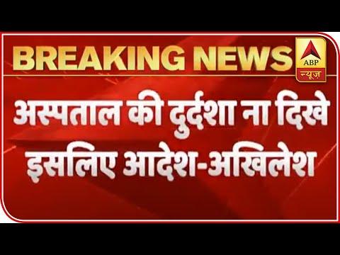UP Govt Bans Mobile Phone In Quarantine Ward, Faces Flak From Akhilesh Yadav | ABP News