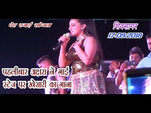 पहलीबार अक्षरा ने स्टेज पर गाई खेसारी का गाना///देह रजाई खोजता//Akshra Singh show 17-09-2018/// thumbnail
