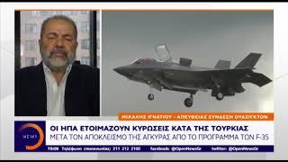 Οι ΗΠΑ ετοιμάζουν κυρώσεις κατά της Τουρκίας