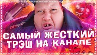 Download ТРЭШ !!! ЖЁСТКОЕ ЗАДАНИЕ ДЛЯ ВСЕЙ БРИГАДЫ / ОЧЕНЬ УГАРНЫЙ ВЫПУСК Mp3 and Videos
