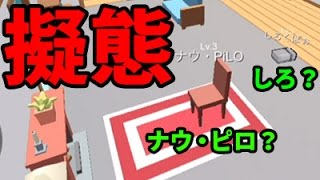 【隠れん坊オンライン】しろが消火器、ピロはソファ!?かくれんぼでオンライン対戦!【なうしろ】