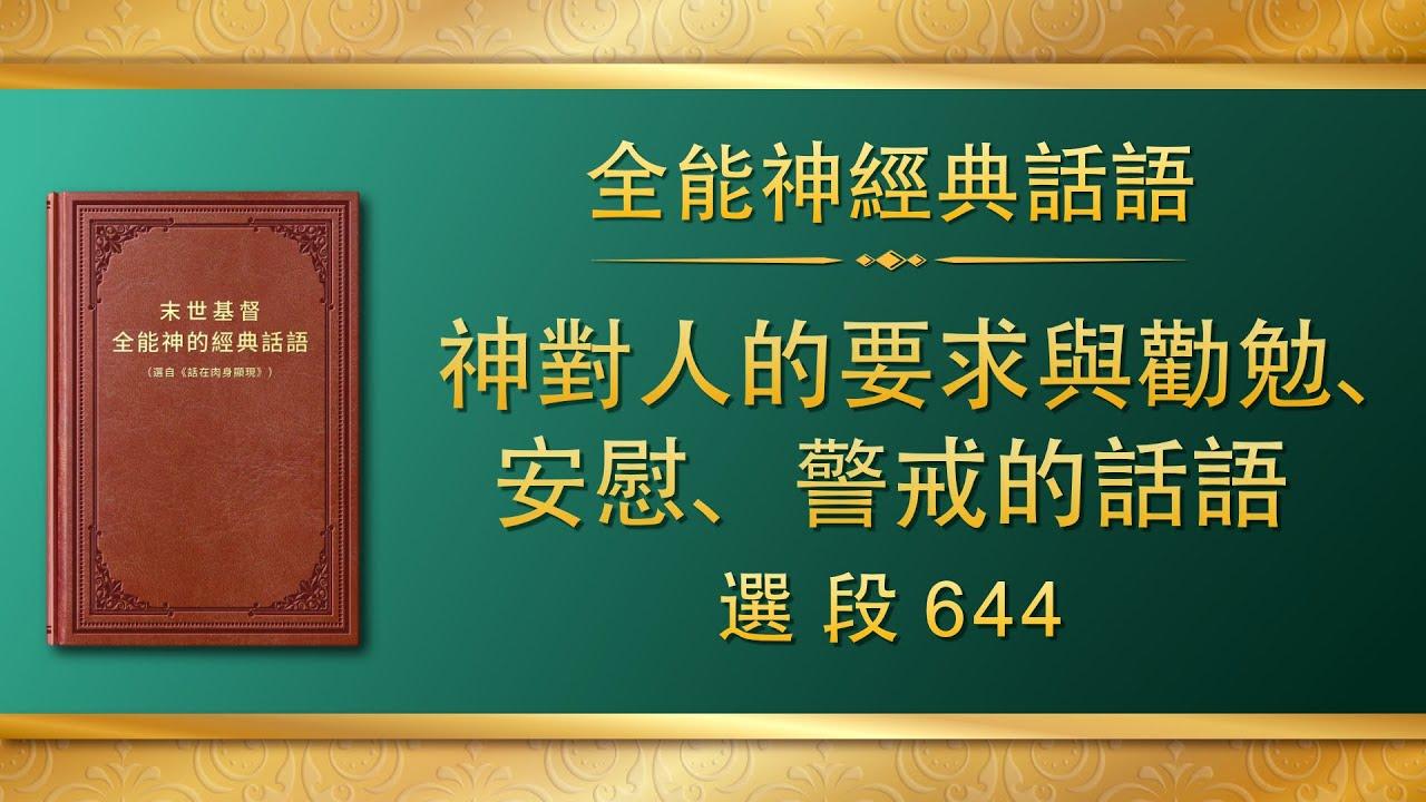 全能神经典话语《神对人的要求与劝勉、安慰、警戒的话语》选段644