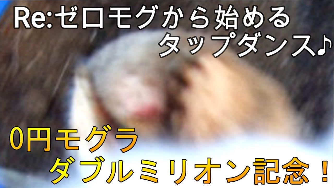 ダブルミリオン記念! Re:ゼロモグから始めるタップダンス(パロディ)