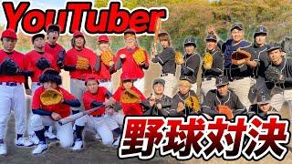 【超豪華】初心者だらけのYouTuber野球対決!!