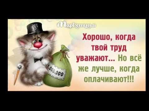 Веселые картинки и карикатуры про РАБОТУ часть 2