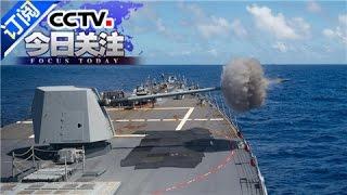 《今日关注》 20161011 美核航母进黄海 日本核武或将实现 东北亚安全   CCTV-4