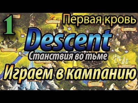Descent: Странствия во тьме. Первая кровь. ч1