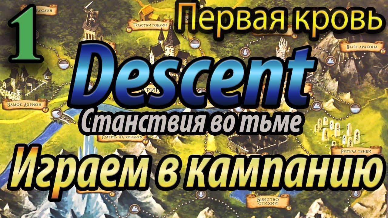 Descent. Логово змея — краткий обзор дополнения к настольной игре .