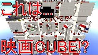 次の動画:7/23 17:00 第7話 映画CUBEの世界!エスケープ! バトル、...