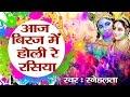 Download Aaj Brij Mein Holi Re Rasiya ॥ Best Holi Bhajan By Snehlata || Barsane Ki Holi # Ambey Bhakti MP3 song and Music Video