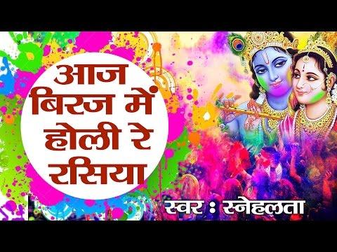 Aaj Brij Mein Holi Re Rasiya ॥ Best Holi Bhajan By Snehlata || Barsane Ki Holi # Ambey Bhakti