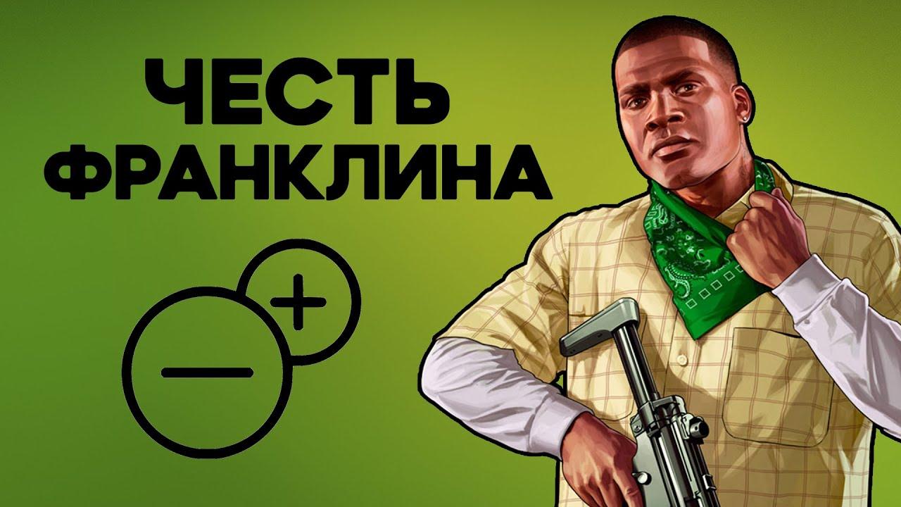 Насколько Франклин правильно поступал в GTA 5? 🤔