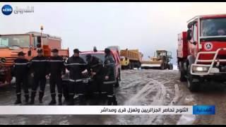 الثلوج تحاصر الجزائريين وتعزل قرى ومداشر