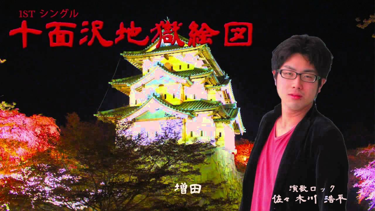 十面沢地獄絵図 - YouTube