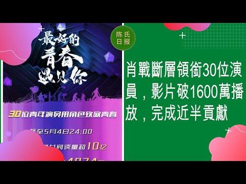 肖戰斷層領銜30位演員,影片破1600萬播放,完成近半貢獻 - 陈氏日报