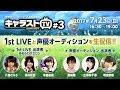 【公式生放送】キャラストTV #3【ゆめふわマカロン1stLive&声優オーディション】