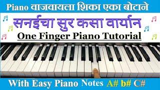Sanaicha Sur Kasa || Easy Piano Songs For Beginners || Easy Piano Songs Notes
