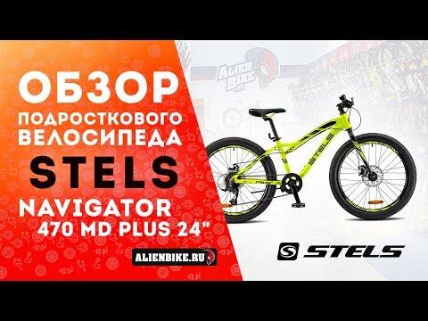 "Подростковый велосипед Stels Navigator 470 MD Plus 24"" V010 (2018)"