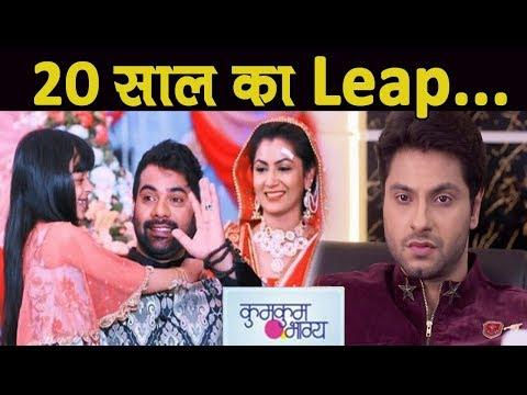 KUMKUM BHAGYA | 20 Years Leap In Serial | कहानी में आया 20 साल का लीप | Abhi Pragya