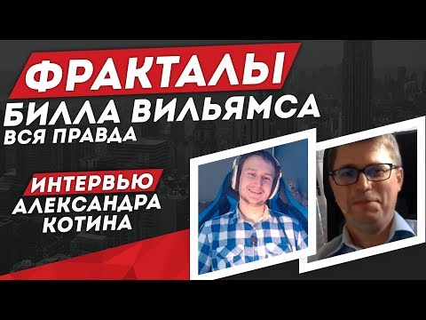 Фракталы Вильямса. Интервью Александр Котин