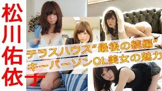 2月14日に公開されるテラスハウスに美人すぎるOL松川佑依子さんが出演...