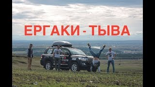 Путешествие в Азию.  Ергаки, Тыва, пограничники, часть 3. Toyota Land Cruiser