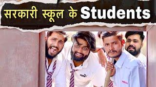 सरकारी स्कूल के छात्र || Sukki Dc || We Are One