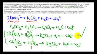 ЕГЭ по химии 2019. Задание 34. Задачи по химии 1