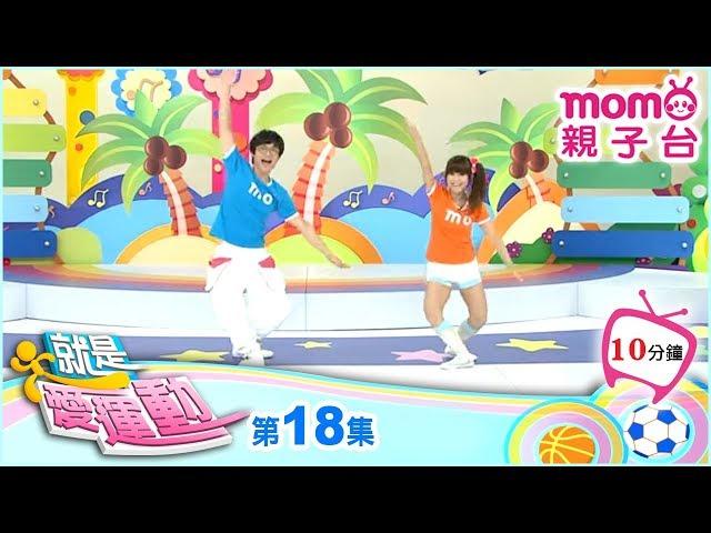 就是愛運動【踩踏運動】| 唱跳【星光點點】| 第18集 | 跟著海苔哥哥與泡芙姐姐一起動動身體 | momo親子台【官方HD完整版】S1 EP 18