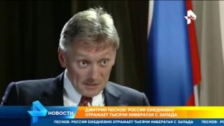 Песков: Россия ежедневно отражает атаки хакеров