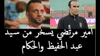 اخبار النادي الاهلي اليوم الاربعاء 6-2-2019   امير مرتضي يسخر من سيد عبد الحفيظ والحكام