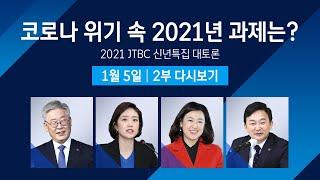 [JTBC 신년특집 대토론 풀영상] 코로나 위기 속 2021년 과제는? (2021.1.5) / JTBC News