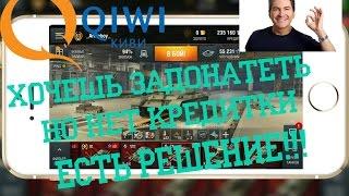 Обучающее видео | Как донатить в игру,если нет кредитной карты(в этом ролике,я покажу вам,как создать кредитную карту и задонатить в игру !!!! Группа в вконтакте:http://vk.com/armabo..., 2015-08-17T15:00:01.000Z)