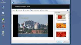 Создание видео в DVD-студио Windows.flv(, 2011-05-13T05:30:00.000Z)