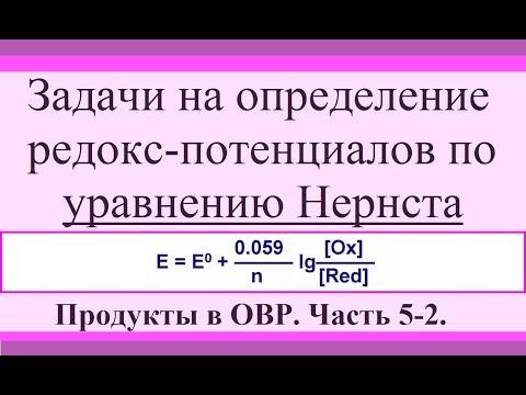 Уравнение Нернста. Задачи на расчет потенциалов. Продукты в ОВР. Ч.5-2.